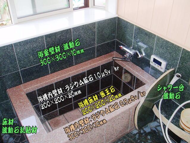 岩盤浴材使用の浴室