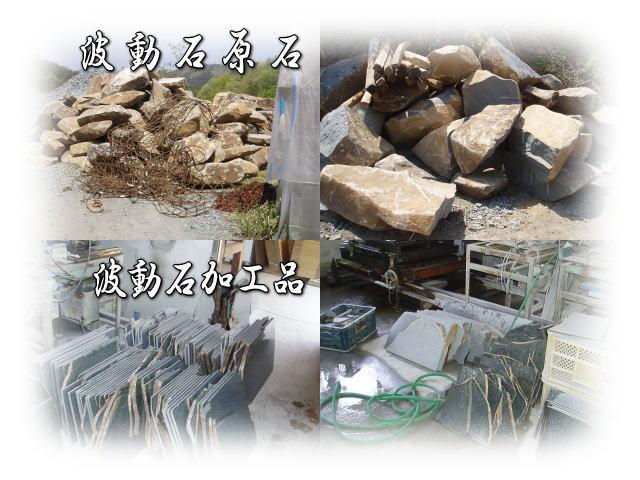 波動石原石/加工場/スライス品/板材